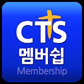CTS 멤버십