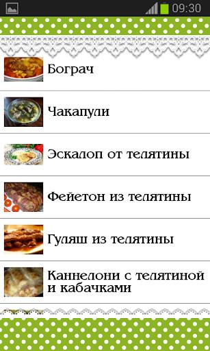 Телятина Вкусные Рецепты