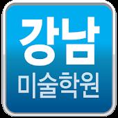 강남미술학원 모음