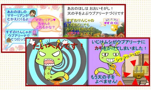 (低解像度版)鈴木レディースクリニック20周年記念創作童話