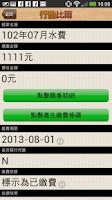 Screenshot of 行動比爾
