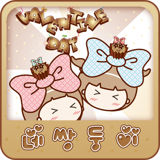 NK 카톡_네쌍둥이_발렌타인데이 카톡테마 娛樂 App LOGO-APP試玩