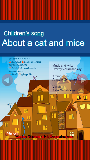 Kid's Song - The Cat and Mice