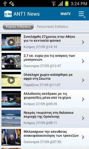 ANT1 iwo news Cyprus