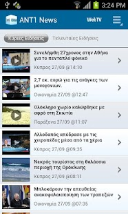 ANT1 iwo news, Cyprus - screenshot thumbnail