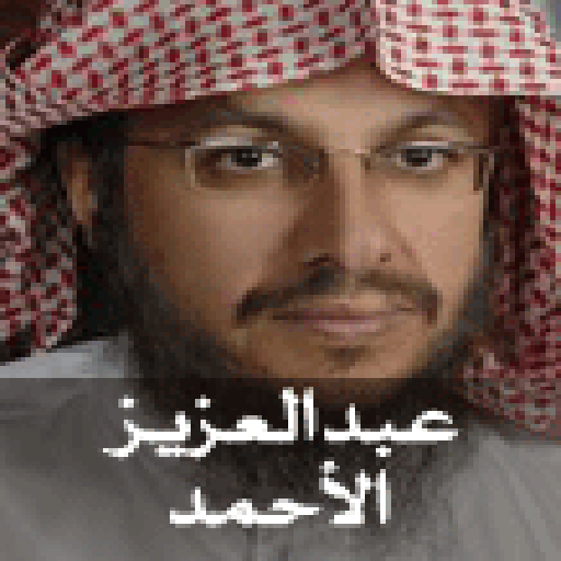 Quran Karim - Abdul Aziz