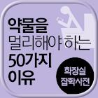 화장실 잡학사전 9탄 icon