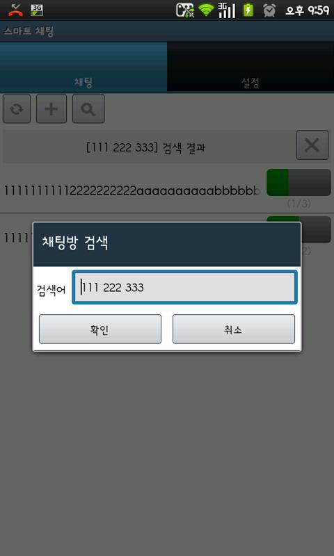 스마트 채팅 - screenshot