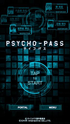 PSYCHO-PASS 公式アプリ