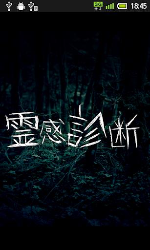霊感診断~アナタハ霊ヲミタコトガアリマスカ