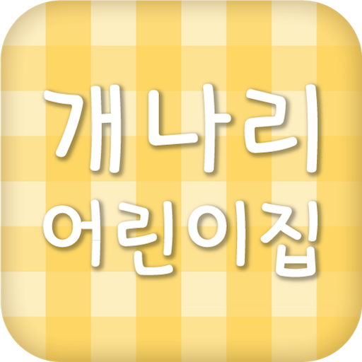 개나리 어린이집 生活 LOGO-玩APPs