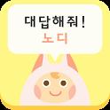 대답해줘! 노디 (심심풀이, 해결의책) icon