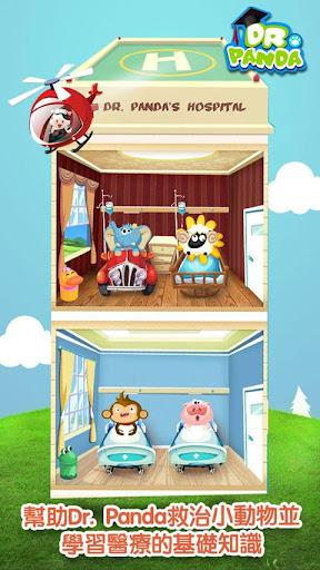 熊貓博士動物醫院 - 免費版