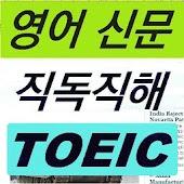 영어 신문 직독직해Pro