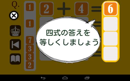 無料教育Appの四式 記事Game