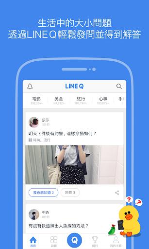 LINE Q-快速解決問題的小幫手