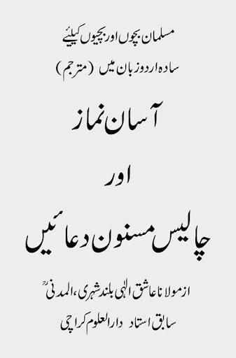Namaz Guide in Urdu