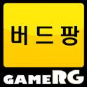 [인기] 버드팡 공략 친추 커뮤니티 게임알지 logo