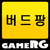 [인기] 버드팡 공략 친추 커뮤니티 게임알지