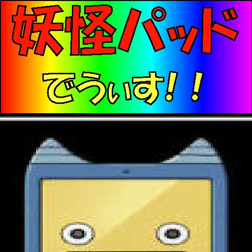 玩娛樂App|妖怪パッドでうぃす!免費|APP試玩