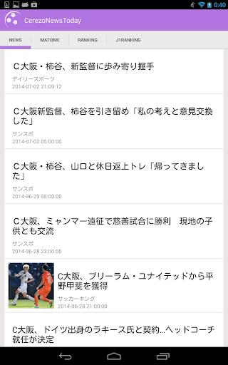 セレッソ大阪ニュース速報 CerezoNewsToday