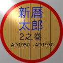 新暦太郎 2の巻 logo