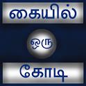 Kaiyil Oru Kodi Tamil icon