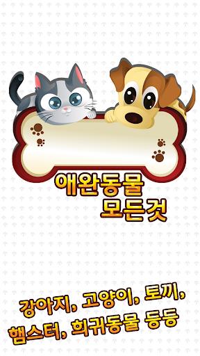 애완동물의 모든것:강아지 고양이 토끼 햄스터 희귀동물
