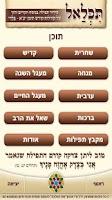 Screenshot of תִּכְּלַאל – סידור תפילה תימני