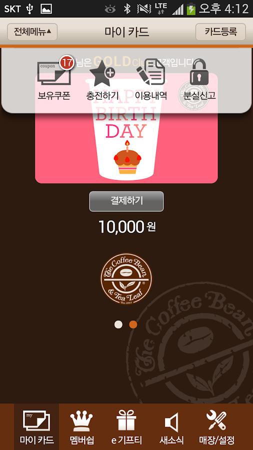 커피빈 멤버스 클럽- screenshot