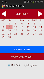 Download Ethiopian Calendar (የቀን መቁጠሪያ) APK for