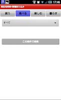 Screenshot of みせめぐ