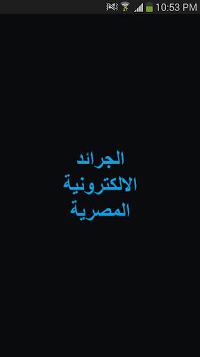 اخبار مصر العاجلة