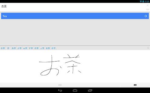 Google Translate Screenshot 23