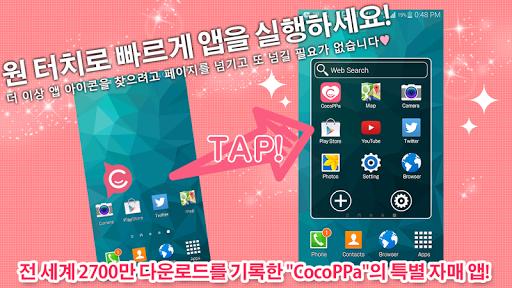 빠르게 앱을 실행할 수 있는 앱 CocoPPa Pot