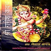 Sri Ganesh Kavach