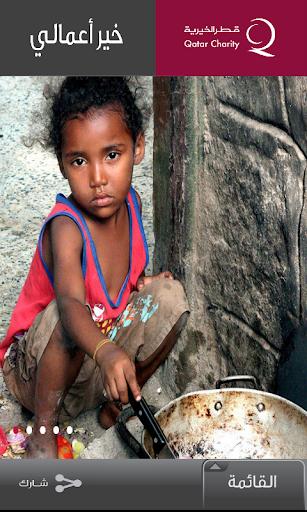 قطر الخيرية - Qatar Charity