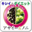 ダイエット⇒日正ケア&キュアのアサイー&ノニ♪でダイエット logo