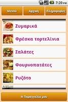 Screenshot of ΛΙΓΑ ΑΠ'ΟΛΑ Advance edition