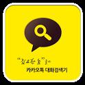 [ 집요한놈 ] 카카오톡 대화 검색기 icon