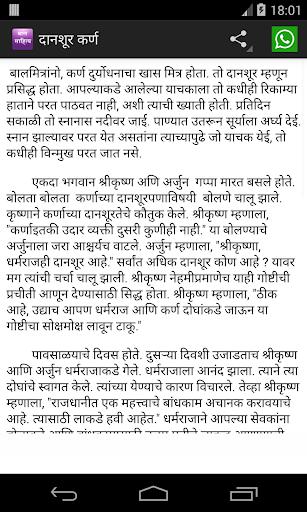 बाल साहित्य Marathi