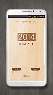 卓上カレンダー2014:シンプルカレンダー 「ウィジェット」