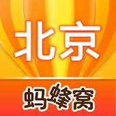 北京游记攻略
