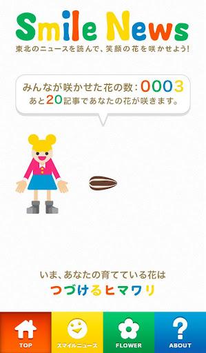 SmileNews(スマイルニュース) 新聞 App-愛順發玩APP