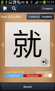WCC Chinese Characters + Audio - screenshot thumbnail