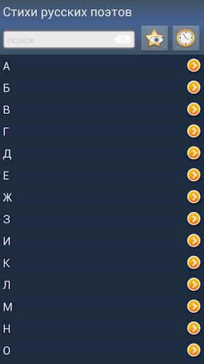 Стихи русских поэтов+