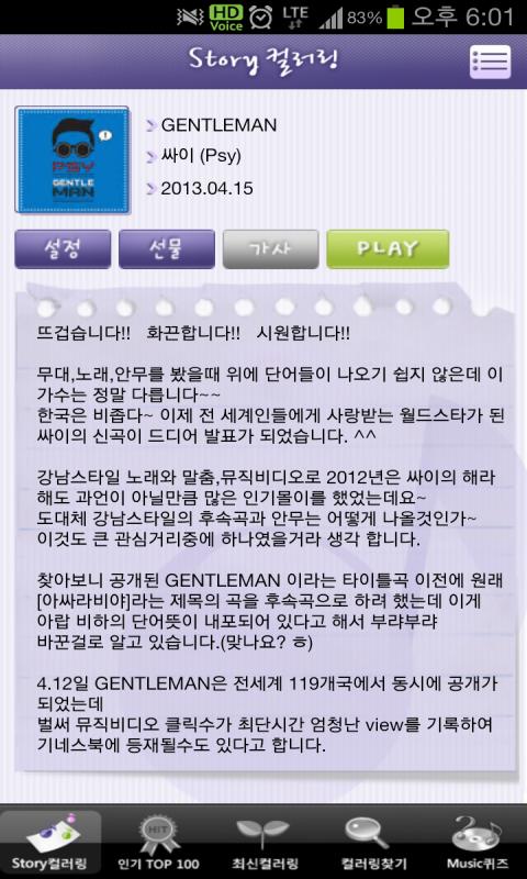 컬러링 스토리 (SKT,KT,LG U+) 최신 컬러링! - screenshot