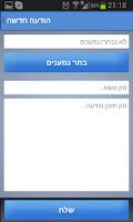 Screenshot of משוב לתלמידים ולהורים