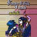 Sivagami Sabatham Kalki Tamil icon