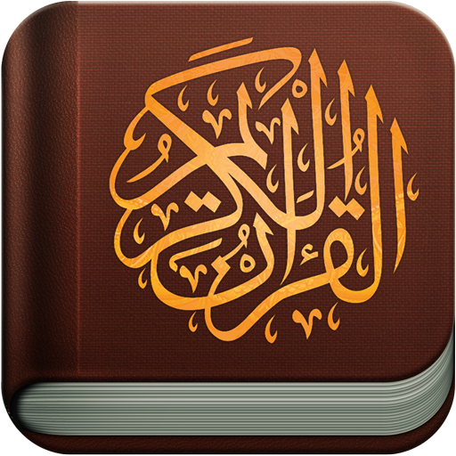 古蘭經的MP3 音樂 App LOGO-硬是要APP